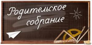род.собр.