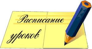 kartinka_raspisanie_urokov