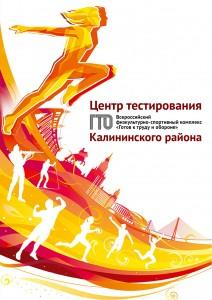 Раздатка-ГТО-(обложка)
