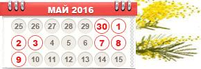 may_calendar_2016