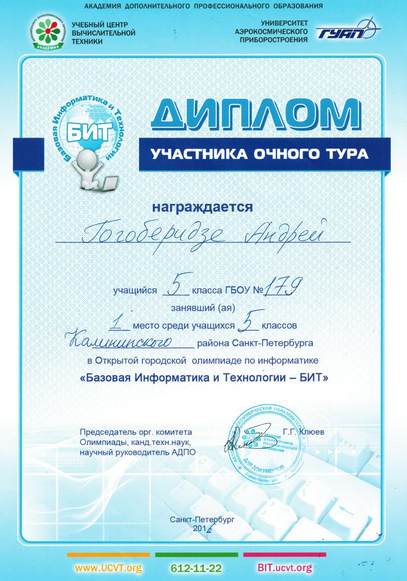gogoberidze20042016