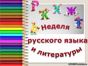 logotip_nedelja_russkogo_jazyka
